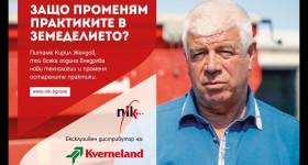 Кирил Жендов - Защо променям практиките в земеделието?